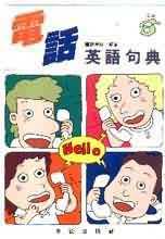 電話英語句典