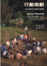 行動規劃/如何運用技巧改善社區環境