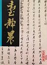 臺靜農/法書集(二)