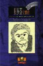 【BBC音樂導讀6】貝多芬:交響曲