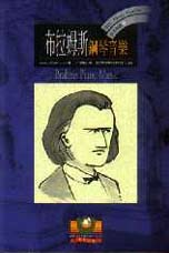 【BBC音樂導讀9】布拉姆斯:鋼琴音樂