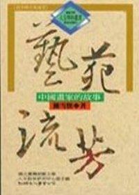 藝苑流芳-中國畫家的故事