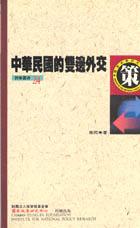 中華民國的雙邊外交