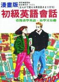 漫畫版初級英語會話