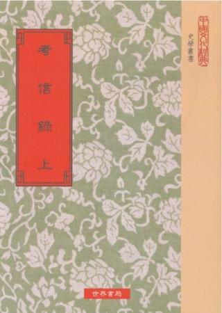 考信錄(全2冊)