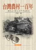 台灣農村一百年