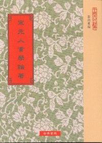 宋元人書學論著9種(五版)