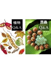 植物Q&A + 昆蟲Q&A