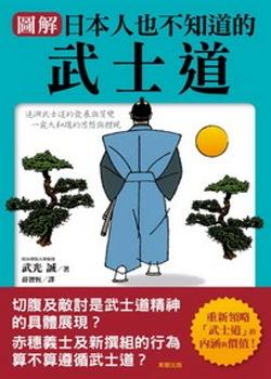 圖解日本武士道的真諦