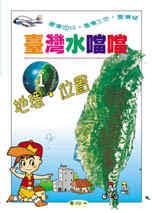 臺灣水噹噹(一)地理‧位置