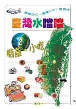 臺灣水噹噹(二)特產‧小吃