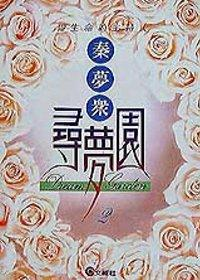 尋夢園(2)