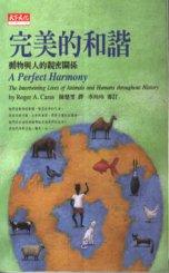 完美的和諧-動物與人的親密關係