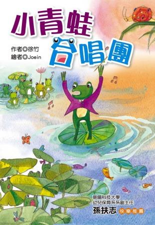 小青蛙合唱團 (注音版)