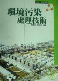 環境污染處理技術