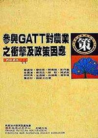 參與GATT對農業之衝擊及政策因應