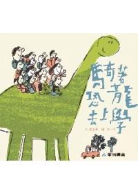 騎著恐龍去上學