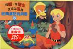 經典童話玩具書(2)