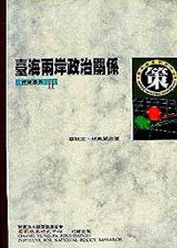 臺海兩岸政治關係