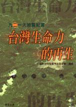 台灣生命力的再生