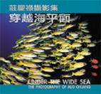 莊慶祿攝影集-穿越海平面