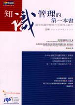 知識管理的第一本書