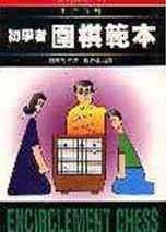 初學者圍棋範本