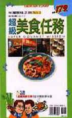 超級美食任務NO.2 台北篇第二冊