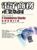 電子商務產業版圖:如何投資EC股