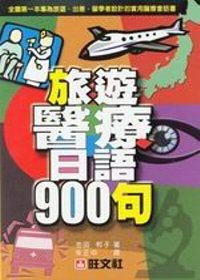 旅遊醫療日語900句