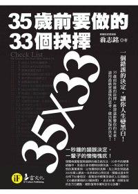 35歲前要做的33個抉擇(典藏文庫版)
