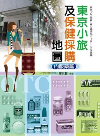 東京小旅及保健採購地圖:內服藥篇