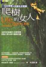 爬樹的女人 : 一位科學家的另類生活實錄