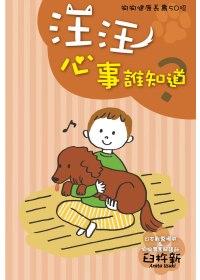 狗狗心事誰知道?狗狗健康長壽50招!!