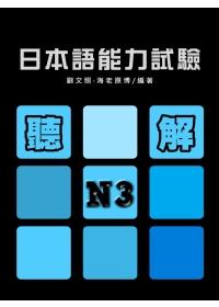 日本語能力試驗N3聽解(書+1MP3)