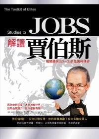 解讀賈伯斯:揭開蘋果CEO一生的孤傲與傳奇