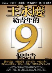 王永慶給青年的9個忠告