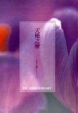 天使之贈-生日書