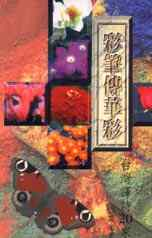 彩筆傳華彩:臺灣譯詩20家