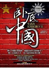 臥底中國:生活在五星紅旗下 2