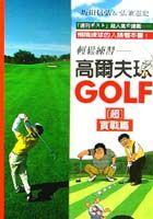 愉快練習高爾夫球(超)實戰篇