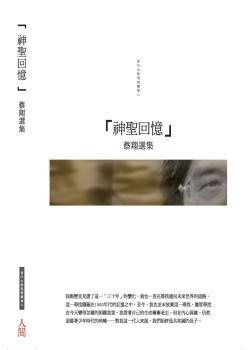 神聖回憶:蔡翔選集