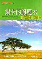 錫卡的鳳凰木:非洲童年憶往