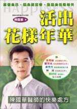 活出花樣年華—陳國華醫師的快樂處方