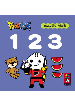 123-FOOD超人Baby認知方塊書