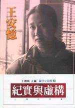 紀實與虛構-上海的故事
