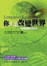 你正在改變世界:有意識的演化