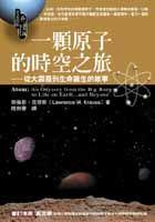 一顆原子的時空之旅─從大霹靂到生命誕生的故事