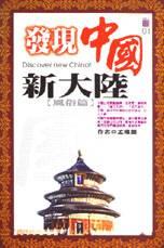 發現中國新大陸 (風俗篇)