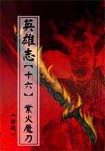英雄志【十六】業火魔刀